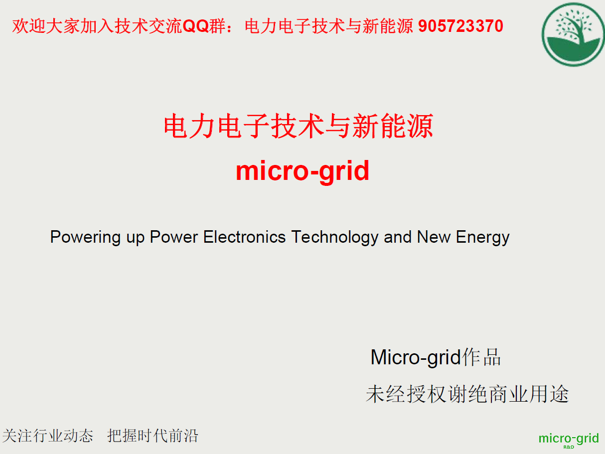 micro-grid.png